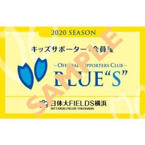 2020キッズサポーター(BLUES会員)