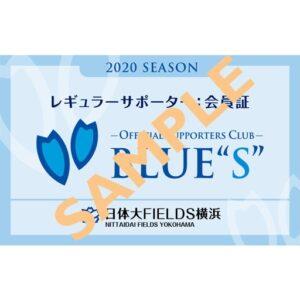 2020レギュラーサポーター(BLUES会員)