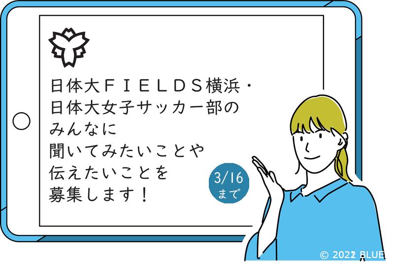 日体大FIELDS横浜・日体大女子サッカー部のみんなに聞いてみたいことや伝えたいことを募集します!